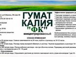 "Удобрение Гумат калия ""ФК"" /Humate potassium - photo 2"